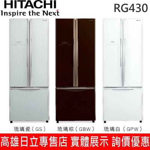【24期0利率+基本安裝+舊機回收】HITACHI RG430 / R-G430 日立 421L 三門 對開 變頻 冰箱 公司貨
