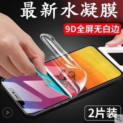 【買一送一】蘋果x水凝膜iphoneX鋼化膜iphone Xs Max全機覆蓋iphone xr超薄XS包邊
