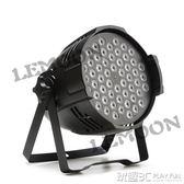 舞臺燈光 舞臺燈光LED54顆3W帕燈 三合一全彩遙控帕燈婚慶演出面光燈 LX 新品特賣