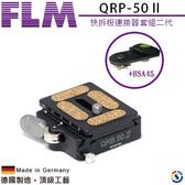 ★百諾展示中心★FLM快拆板連接器套組二代 QRP-50Ⅱ