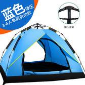 山地客帳篷戶外3-4人2人家庭室內全自動野外露營旅行戶外帳篷雙人 NMS 台北日光