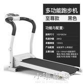 智慧跑步機家用款小型折疊靜音跑步機健身器材CY『小淇嚴選』