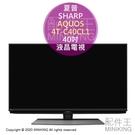 日本代購 空運 2020新款 SHARP 夏普 4T-C40CL1 40吋 液晶電視 4K Androin TV 日規