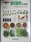 【書寶二手書T1/動植物_IAE】藥用植物完全指南_LESLEY BREMN