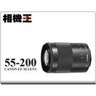 Canon EF-M 55-200mm F4.5-6.3 IS STM 黑色〔拆鏡版〕平行輸入
