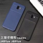 三星 Galaxy J4 J6 Plus 手機殼 三角紋 純色 全包 軟殼 保護套 商務 減震 防摔 保護殼