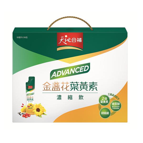 天地合補Advanced金盞花葉黃素濃縮飲16包