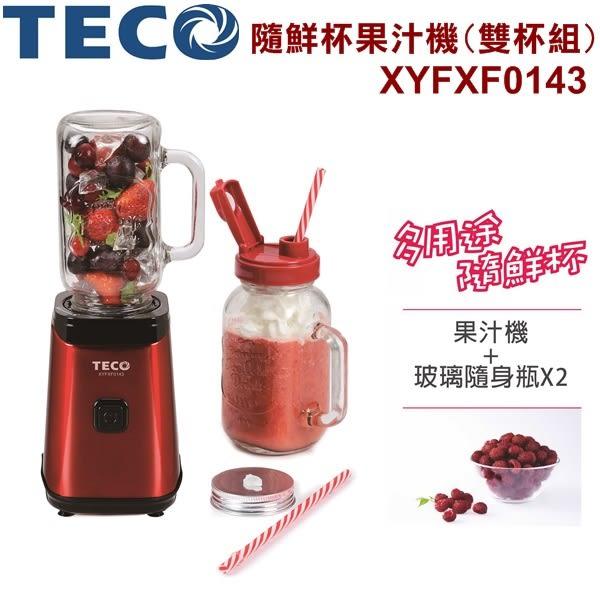 【東元】玻璃隨鮮杯雙杯組電動果汁機/600ml(雙杯組)/梅森杯XYFXF0143 保固免運