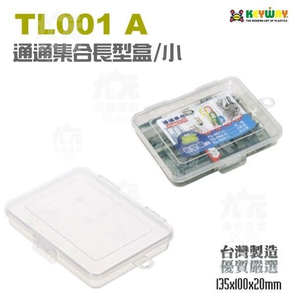 【九元生活百貨】聯府 TL001 A通通集合長型盒/小 掀蓋收納盒 單格置物盒
