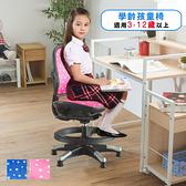 電腦椅 辦公椅 書桌椅 椅子 兒童椅【I0239】喬治機能腳踏電腦椅 MIT台灣製