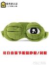 青蛙眼罩睡眠遮光睡覺遮光罩男女可愛眼照搞...