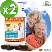 【赫而司】美國GMP進口新補維他超強錠(60顆*2罐)全素高單位維他命