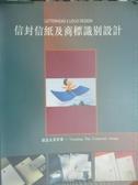 【書寶二手書T3/設計_XGF】信封信紙及商標識別設計_趙亦南