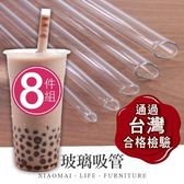 ✿現貨 快速出貨✿【小麥購物】玻璃吸管  8件組 斜口玻璃吸管 波霸奶茶吸管 環保吸管【Y471】