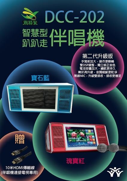 桃園【大旺音響】 點將家 DCC-202 多媒體行動伴唱機/卡啦OK 全配組(藍色) 贈10米HDMI傳輸線