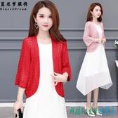 外套 短款冰絲小開衫2020彈性串珠小披風糖果色薄款鏤空小外搭罩衫 OO13084『科炫3C』