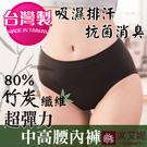 彈性布料一體成型,超彈力伸縮性 80%竹炭抗菌纖維 23-50吋腰圍適穿 台灣製造,安心品質