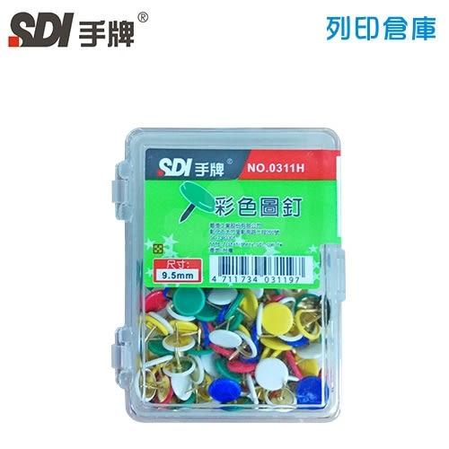 SDI 手牌 彩色圖釘 0311H 60粒/盒