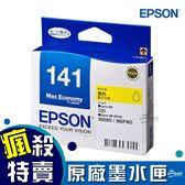 EPSON 141 黃色墨水匣 C13T141450 黃色 原廠墨水匣 原裝墨水匣 墨水匣 印表機墨水匣