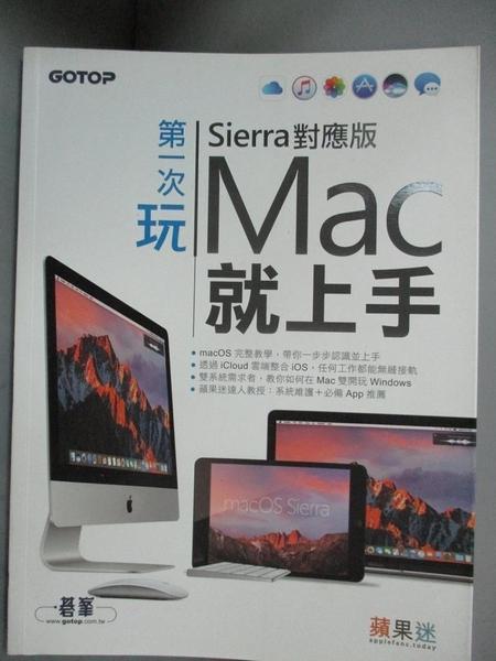【書寶二手書T2/電腦_ZHD】第一次玩Mac就上手(Sierra對應版)_蘋果迷
