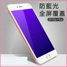 蘋果 iphone6plus鋼化膜蘋果6...