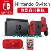 【台灣公司貨 NS主機】 Switch主機 紅色 超級瑪利歐 奧德賽 特別同捆版 【含保護貼】台中星光電玩