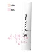 GIORGIO ARMANI 高效防護妝前乳(新包裝) 30ml 兩色可選《小婷子》