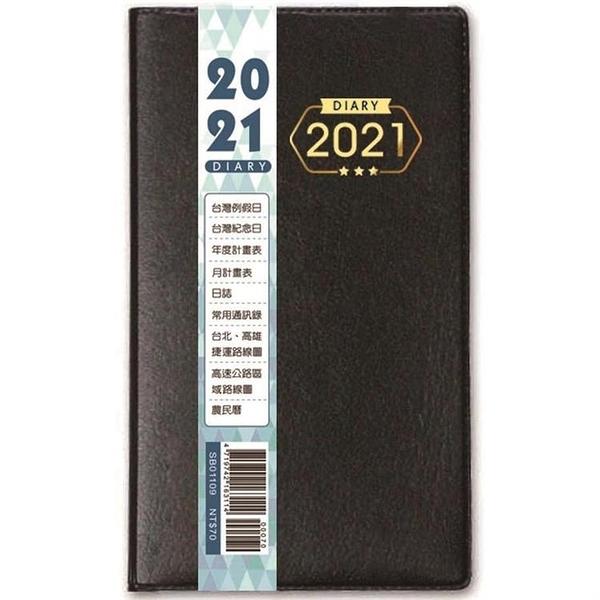 2021年雙色工商日誌(48K,燙金)