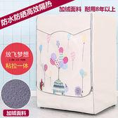 洗衣機罩 三星專用全自動滾筒洗衣機罩防水防曬套5/6/7/8/9/10公斤加厚罩