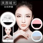 【OD0194】USB充電款 手機自拍美顏補光燈 環形LED美白自拍燈 圓形夜拍燈鏡頭閃光燈直播攝影
