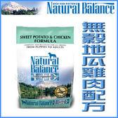 【行銷活動8折】*KING WANG*Natural Balance 低敏無榖地瓜雞肉全犬配方-原顆粒 狗糧13磅