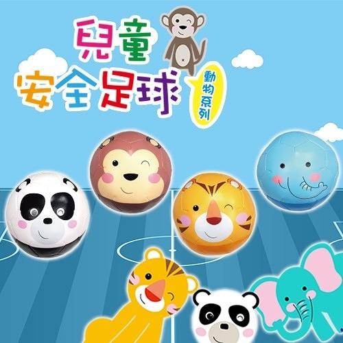 SUCCESS 成功 TROPS 兒童安全足球(6吋)-動物系列 NO.4117