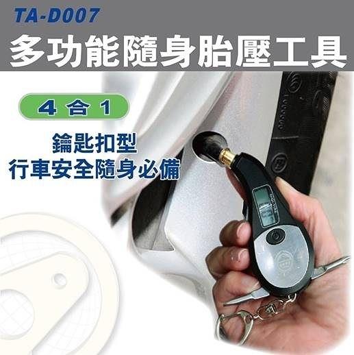 車之嚴選 cars_go 汽車用品【TA-D007】4合1多功能隨身工具 數位顯示胎壓測量錶 鑰匙扣 鑰匙圈
