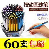 原子筆 辦公文具用品藍色0.7mm筆芯油筆按動圓珠筆