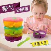 寶寶輔食碗 嬰兒水果零食盒嬰幼兒童便攜外出餐具吃飯碗勺套裝萬聖節