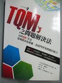 【書寶二手書T1/財經企管_NJL】TQM之問題解決法_原價350_日科技連問題解決研究部會