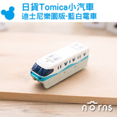 【日貨Tomica小汽車(藍白電車)】Norns 日本TOMICA 多美小汽車 迪士尼樂園版 電車 聖誕節禮物