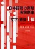(二手書)日本語能力測驗 考前題庫 文字・語彙1級