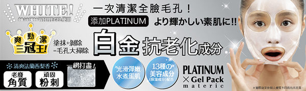 【PLATINUM X Gel Pack】毛穴潔淨白金凍膜-剝除式90g【台安藥妝】