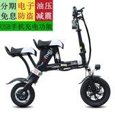 電動滑板車電瓶車成人可摺疊電動滑板車兩輪代步電動自行車便攜迷你型電動車 小明同學igo