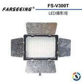 【EC數位】Farseeing 凡賽 FS-V300T 專業LED攝影補光燈 雙色溫可選 補光燈 商攝