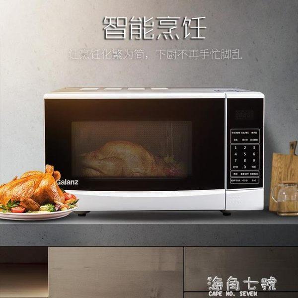 微波爐 Galanz/格蘭仕 P70F20CN3P-N9(WO) 家用智慧平板微波爐220V