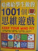 【書寶二手書T1/嗜好_YHC】哈佛給學生做的1001個思維遊戲_蒂姆.戴多普羅斯