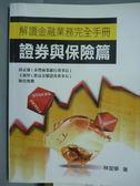 【書寶二手書T3/大學商學_QKC】解讀金融業務完全手冊-證券與保險篇_林宜學