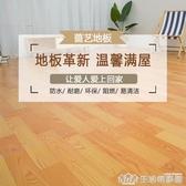 pvc地板貼紙加厚耐磨防水自黏地板革水泥地直接鋪地毯塑料地膠墊 NMS生活樂事館