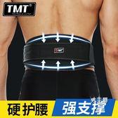 深蹲健身護腰帶舉重硬拉男女士健美束腰訓練器械運動裝備護具(免運)