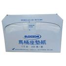 【奇奇文具】Blossom BL-0309B 馬桶坐墊紙 1/2摺