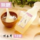 嘿木耳.無糖白木耳露(440ml/瓶,共12瓶)﹍愛食網