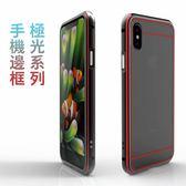iPhone X 極光系列 手機邊殼 四邊保護 雙色邊框 鋁合金 9H防摔玻璃貼 時尚 防爆 簡約 防刮 保護殼