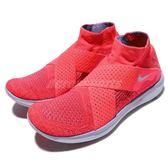 【五折特賣】Nike 慢跑鞋 Wmns Free RN Motion FK 2017 粉紅 魔鬼氈 高筒 女鞋【PUMP306】 880846-601